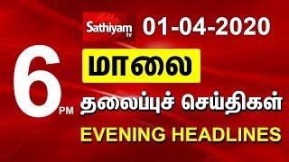 Today Evening Headlines News | 01 Apr 2020 | மாலை நேர தலைப்புச் செய்திகள் | Tamil Headlines News