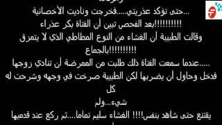اغاني حصرية شاهد بعد ما عرف انها ليست بنت بنوت بعد زوجها تحميل MP3