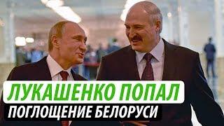 Ловушка для Лукашенко. Поглощение Беларуси