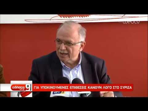 Χυδαία φραστική επίθεση σε ευρωβουλευτές του ΣΥΡΙΖΑ | 22/04/19 | ΕΡΤ