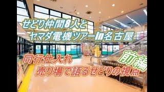 【店舗せどり】ヤマダ電機仕入れ「名古屋にて、せどり仲間と同行仕入れ」【せどり やり方】