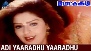Mettukudi Tamil Movie Songs | Adi Yaaradhu Video Song | Karthik | Nagma | Pyramid Glitz Music