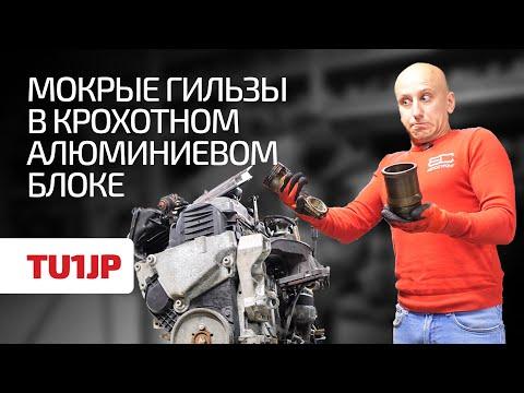 Что не так с 1,1-литровым мотором Citroёn / Peugeot TU1JP и зачем ему мокрые гильзы?