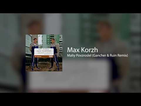 Макс Корж - Малый Повзрослел (Gancher & Ruin Remix)