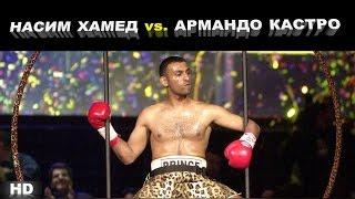 Насим Хамед vs. Армандо Кастро (лучшие моменты) 720 50fps