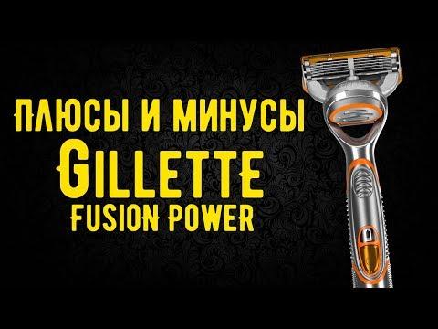 Плюсы и минусы станка Gillette Fusion Power