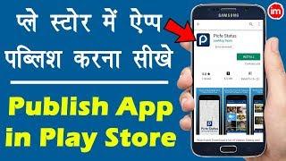 How to Publish Application in Play Store 2019 - प्ले स्टोर में एप्लीकेशन पब्लिश करने का पूरा तरीका