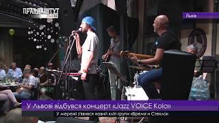 Jazz VOICE Kolo у Львові