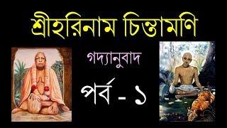 শ্রীহরিনাম চিন্তামণি   গদ্যানুবাদ   পর্ব - ১