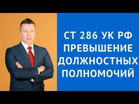 Ст 286 УК РФ превышение должностных полномочий - Адвокат по уголовным делам