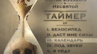 Костик ИзХабарэ и Несвятой -EP ТАЙМЕР(СЭМПЛЕР)