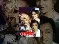 Patalin (1981) - Ranjana - Chandrakant -  Neelu Phule -  Ashok Saraf - Marathi Movie