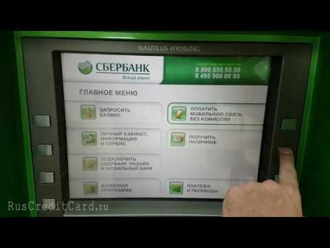 Как снять деньги с карты Сбербанка через банкомат без комиссии