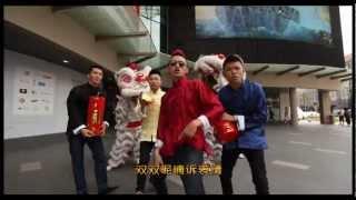 Ah Boys To Men 《大地回春》MV