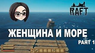 Raft (Прохождение на стриме) | Женщина и море #1