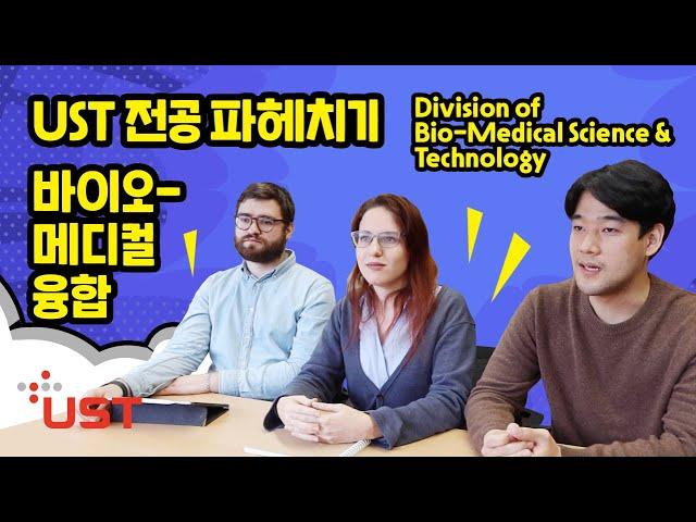 UST_KIST 스쿨 바이오-메디컬 융합 전공 소개(생물화학/의공학/생체신경과학 세 가지 세부전공에 대해 낱낱이 알아봅시다.)