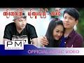 Karen song : ဏု္ေအလု္အွ္ ယု္က်းလု္အွ္ - အဲပါင္ : Ner Eh Ler All Ja Ler All : PM (official MV)