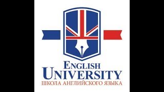 English University - максимум общения на английском