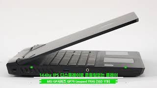 MSI GP시리즈 GP76 Leopard 11UG (SSD 1TB)_동영상_이미지