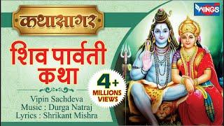 Shiv Parvati Vivah Katha