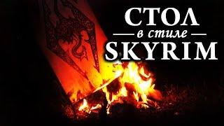 Стол в стиле Skyrim! FUS RO DAAAAH!
