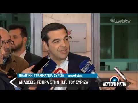 Κάλεσμα Τσίπρα σε όλες τις προοδευτικές δυνάμεις | 26/02/19 | ΕΡΤ