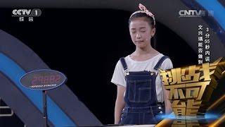 [挑战不可能(第一季)] 文兴瑀挑战精湛读秒技艺