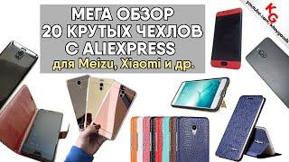 📱 Мега обзор! Чехлы на Meizu M6 Note и другие смартфоны. Купить чехол на Meizu Xiaomi с Aliexpress