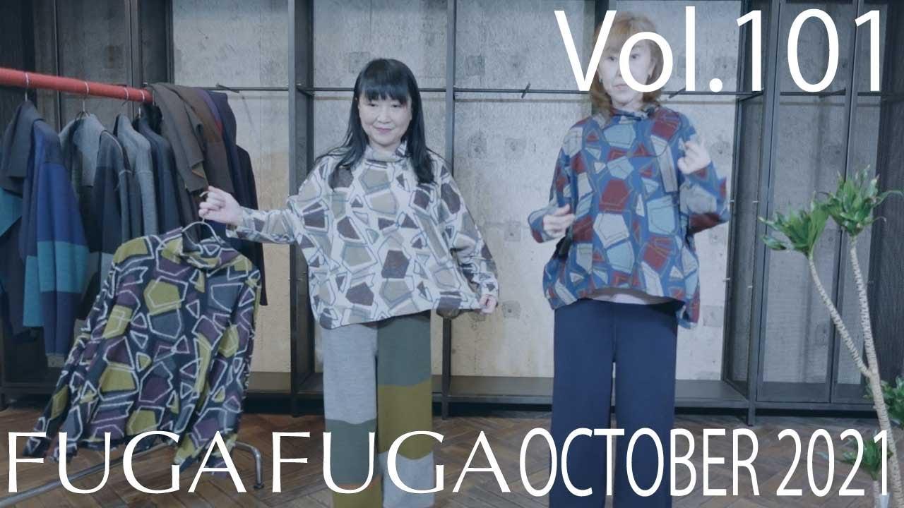 FUGA FUGA Vol.101 OCTEMBER 2021
