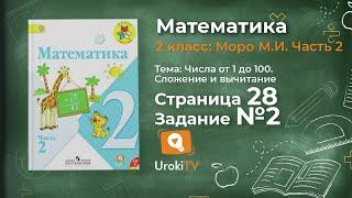 Страница 28 Задание 2 – Математика 2 класс (Моро) Часть 2