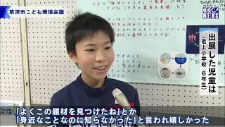 2月2日 びわ湖放送ニュース