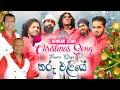 Tharu Eliye (තරු එළියේ) | Christmas Song | Arrow Star Band