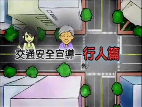 交通安全─行人篇