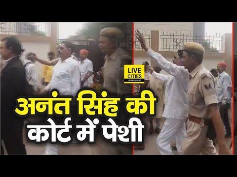 Anant Singh बेउर से भारी सुरक्षा के बीच लाए गए Patna Civil Court, होनी है पेशी | Watch Video