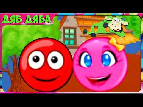 КРАСНЫЙ МЯЧ 2 Финал. Возвращение домой Красный Шар Red Ball и Розовый Шар #17 Мультик игра для детей (видео)