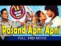 Pasand Apni Apni Hindi Full Movie HD || Mithun Chakraborty, Rati Agnihotri || Eagle Hindi Movies