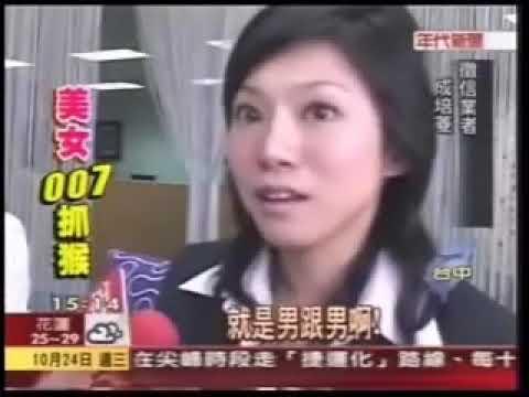 【年代新聞報導】女人徵信