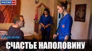 Фильм Счастье наполовину (2018) мелодрама на канале Россия - анонс