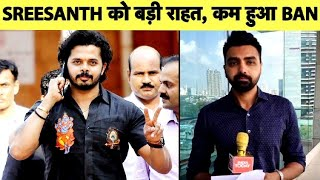 Live: Sreesanth Life Ban Reduced To Seven Years by BCCI Ombudsman | Sports Tak