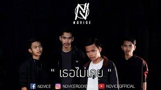เธอไม่เคย - Novice (Official Music Video)