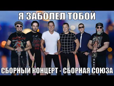«Я ЗАБОЛЕЛ ТОБОЙ» - Сборный концерт - Сборная Союза