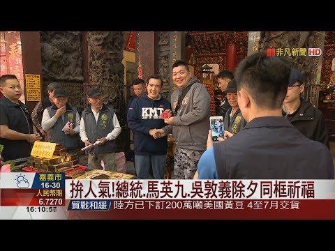 【非凡新聞】拚人氣 前總統 馬英九 吳敦義除夕同框祈福