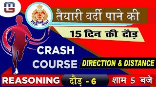 Direction & Distance | UP Police कांस्टेबल भर्ती परीक्षा 2018-19 | Reasoning | 5:00 PM