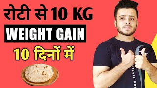 रोटी खा कर 10KG WEIGHT बढ़ाये | How To GAIN WEIGHT FAST By Eating ROTI