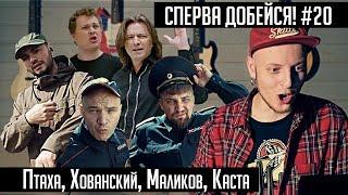 СПЕРВА ДОБЕЙСЯ! #20 Птаха, Хованский, Маликов, Каста
