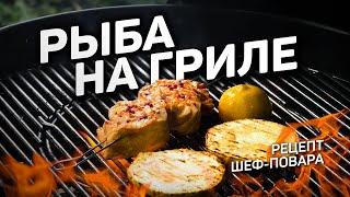 УЛИТКИ на ГРИЛЕ из рыбы - рецепт шеф повара Лазерсона