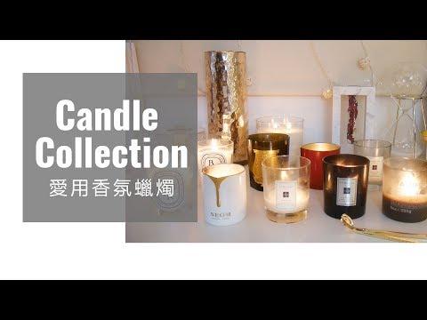 愛用香氛蠟燭 My Favorite Scented Candles