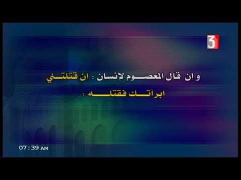 فقه مالكي للثانوية الأزهرية ( أحكام الجناية ) د بشير عبد الله 22-03-2019