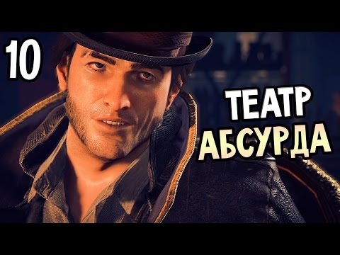 Assassin's Creed: Syndicate Прохождение На Русском #10 — ТЕАТР АБСУРДА