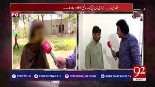 Father arrested for sexual assault of teen daughter in Kasur | 30 June 2018 | 92NewsHD